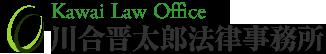 東京の企業法務・顧問弁護士|川合晋太郎法律事務所